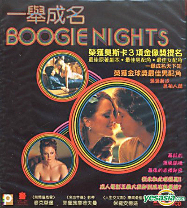 boogie nights subtitles spanish