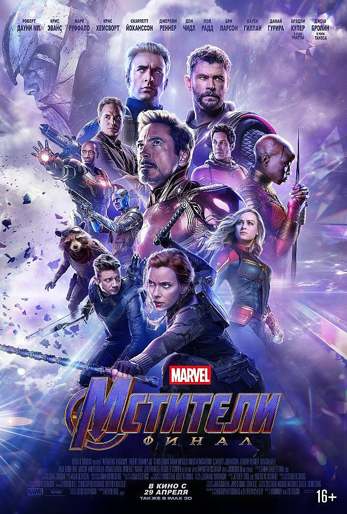 Does The New Endgame Poster Reveal How The Avengers Beat Thanos