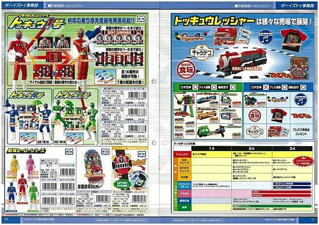 Meet Japan's Newest Train-Themed Super Sentai Team, 'Ressha